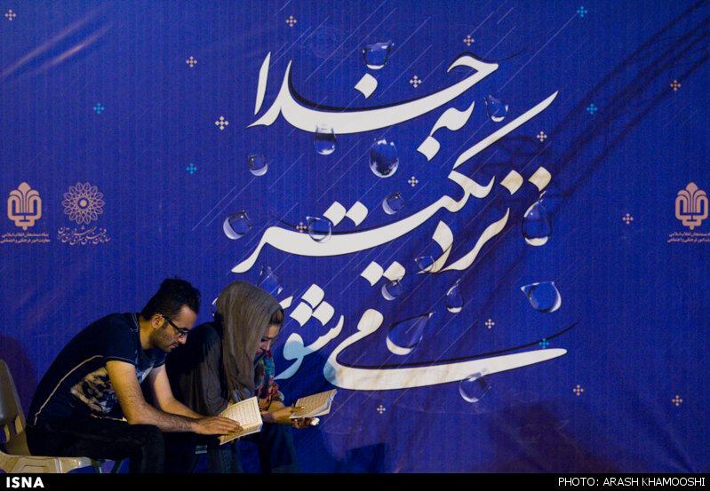 شب قدر در بام تهران