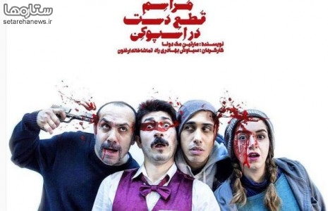 پوستر جالب یک تئاتر/عکس